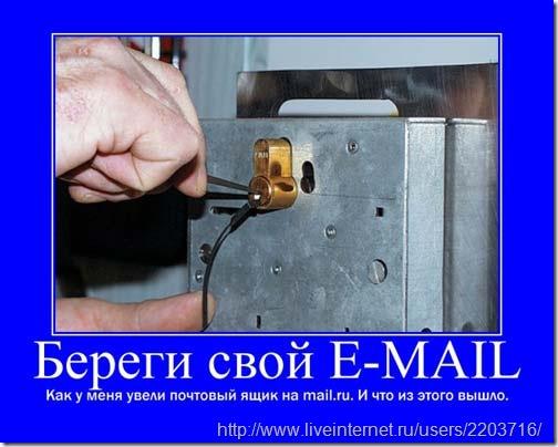 береги e-mail