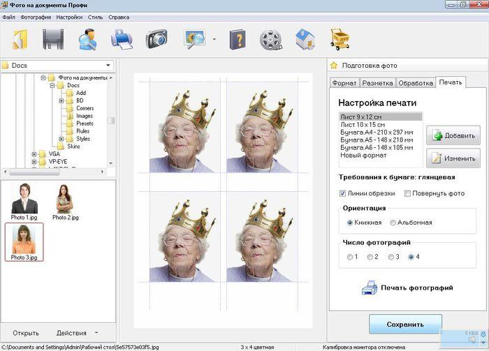 фото на документы программа
