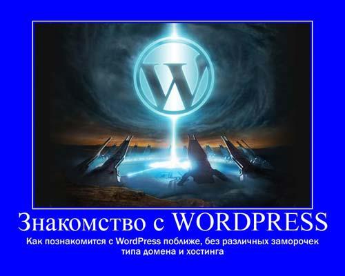 знакомства с wordpress
