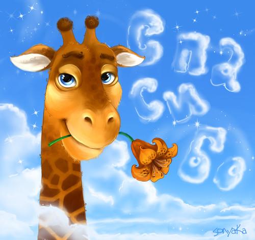 жираф1 (500x471, 71 Kb)