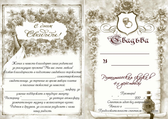 Сертификат жениха и невесты