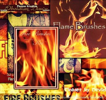 23. Огонь и пламя
