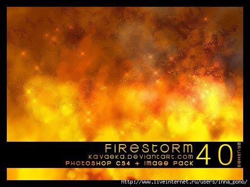 17. Кисти Огонь, пожары.