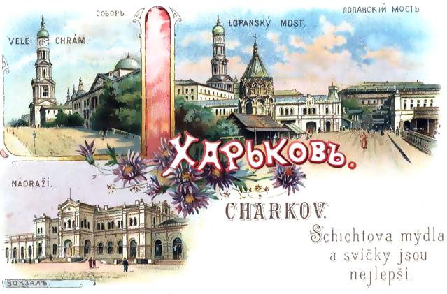 (Харьков)