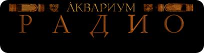 Аэростат - 276, Песни этого лета