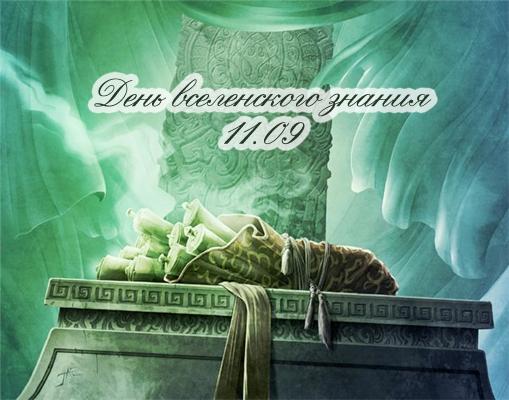 http://img1.liveinternet.ru/images/attach/c/1//63/864/63864267_1284155464_11sentyabrya2010.jpg