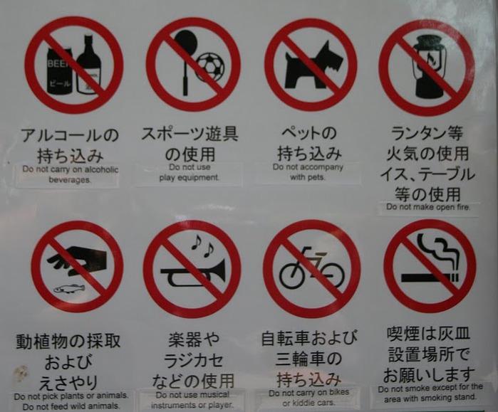 Shinjuku Gyoen - Парк Синдзюку 10305