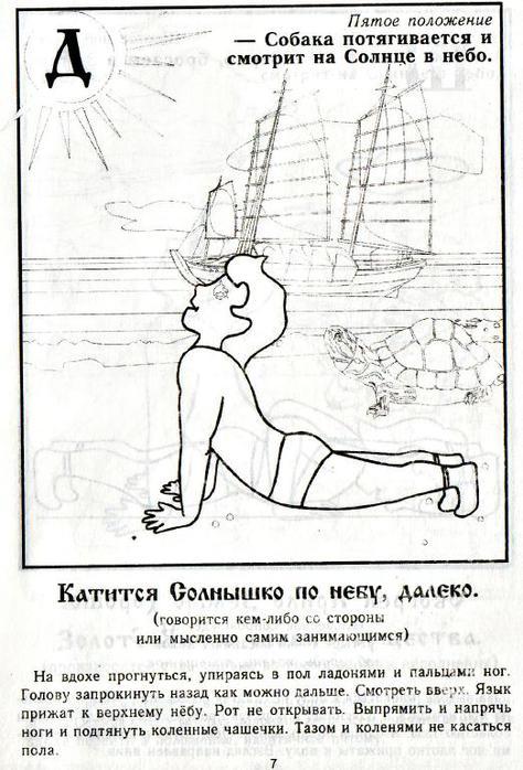 детская древнеславянская йога
