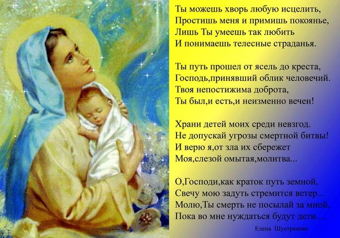 Молитвы за ребенка