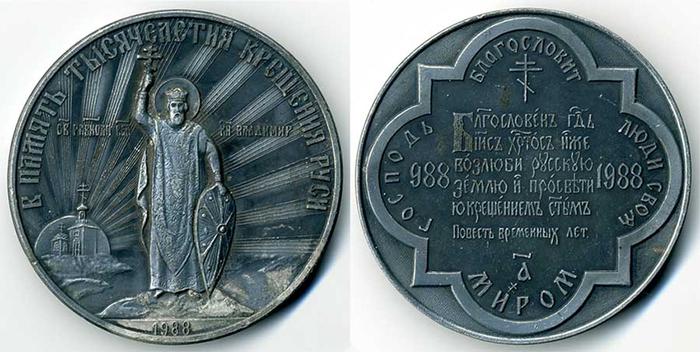 Памятные монеты в честь князя Владимира