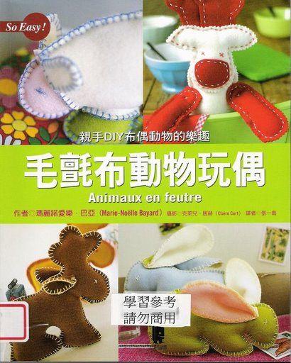 Выкройки собак игрушек из ткани