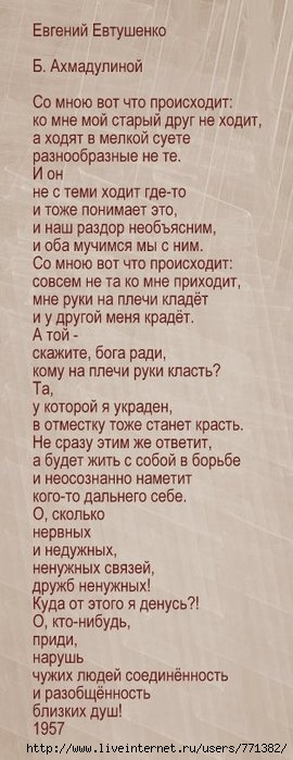 Стих исчезнув евтушенко