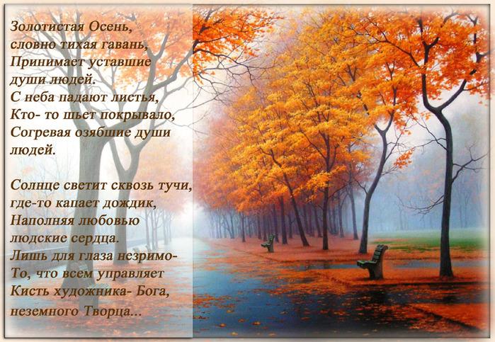Красив И Печален Русский Лес В Ранние Осенние Дни Текст