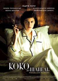 Коко до Шанель, Coco avant Chanel, фильм, кино...