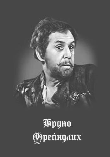 Бруно Фрейндлих актер