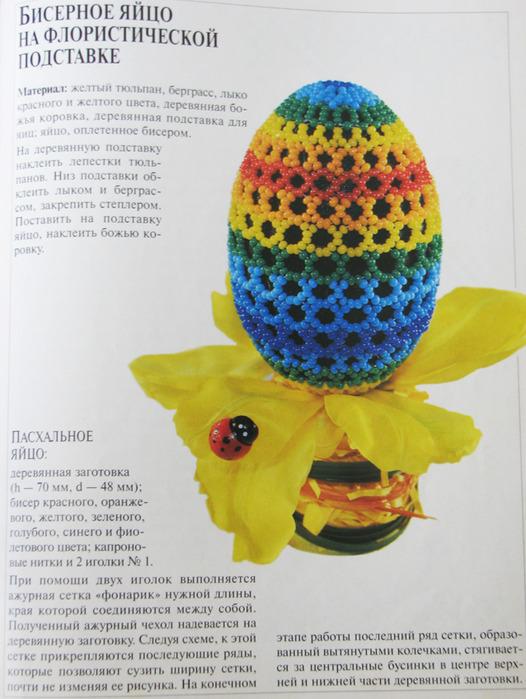 Бисерное яйцо на флористической подставке.  Бисерное яйцо. схема плетения яйца.