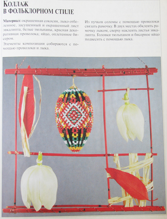 схема плетения пасхального яйца.