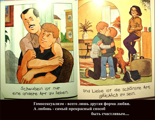 Pirks ты считаешь образование детей на предмет секса ненормальным?ну оно и