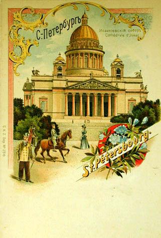 Поздравление с днем рождения санкт-петербург