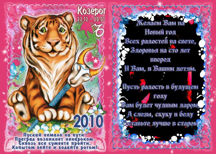 Прикольный гороскоп на год по знакам зодиака в стихах по месяцам.