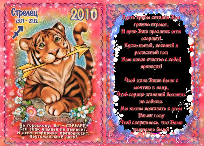 Поздравления с годом тигра женщины