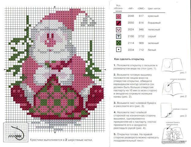 Схема вышивки крестом Деда Мороза.