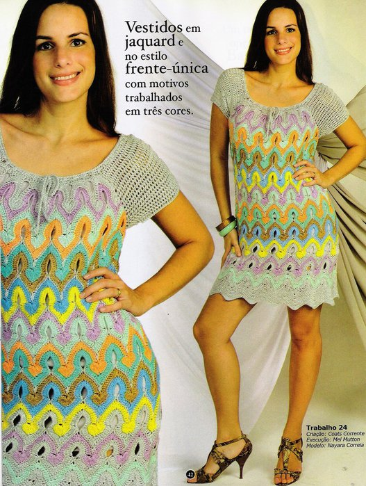 Разноцветное платье.  Прочитать целикомВ.