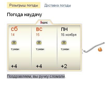 Рулетка погода интернет-казино красноярск