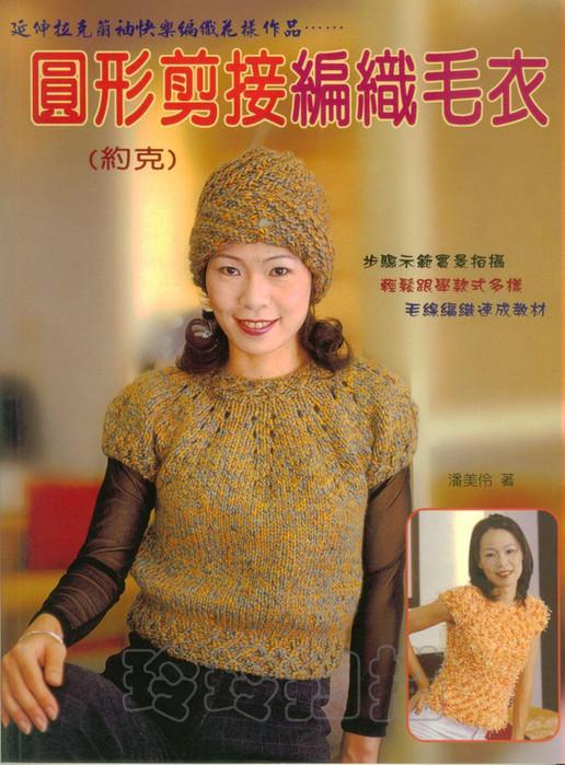 Вязание на спицах и крючком модели и орнаменрты