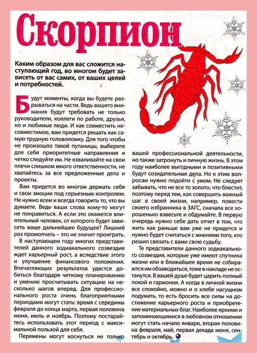 Гороскоп   завтра скорпион женщи  любовный что будет