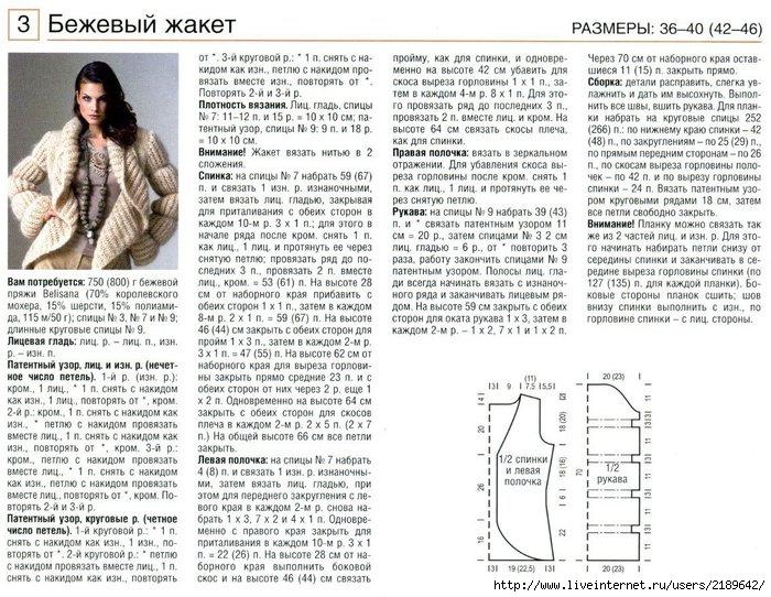 Яндекс схемы узоров вязания спицами