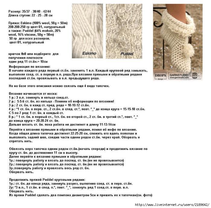 Связать тапочки сапожки спицами схема вязания 11
