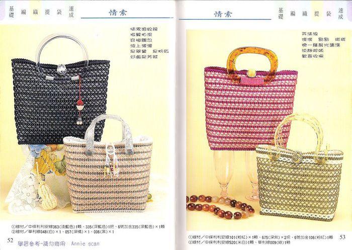 Дизайнер сумок: Сумочки из пластиковой канвы