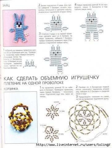 Игрушки из бисера схемы - Сумки.