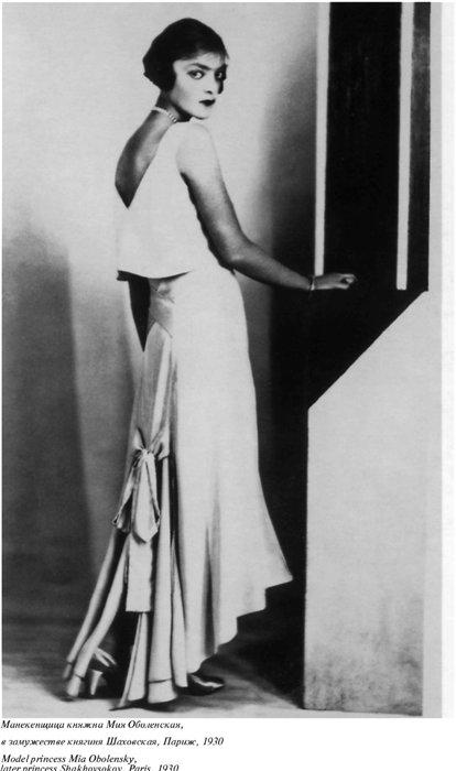 """Модный силуэт назывался  """"труба """" - потому что одежда напоминала балахон..."""