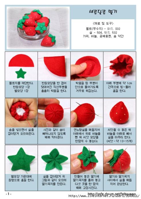 Как сделать клубничку из своими руками