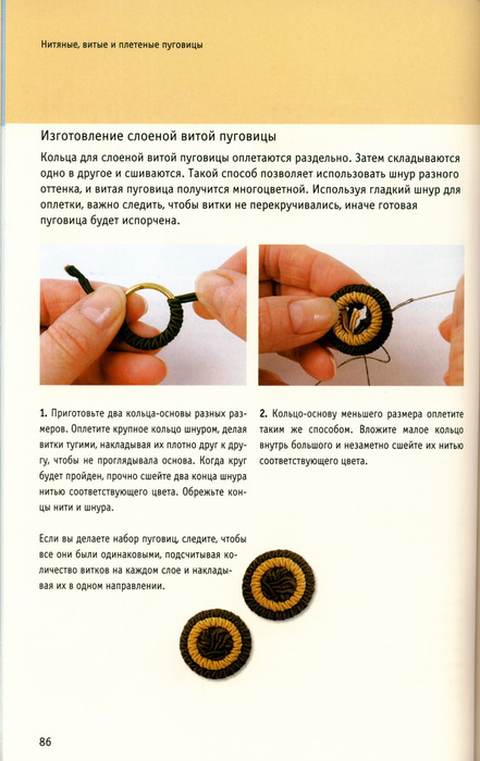 Как сделать красиво пуговицу
