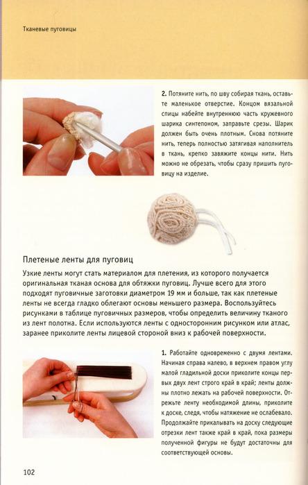 Если нужна... еще идеи для пуговиц своими руками.  Пуговицы из ластика : ) Вязанные пуговицы и пуговки из кружева...