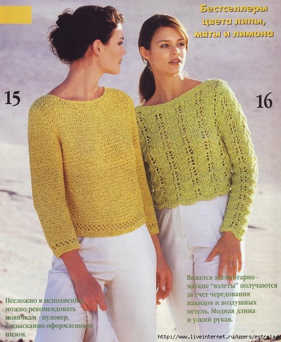 Пуловер С Ажурной Каймой Доставка