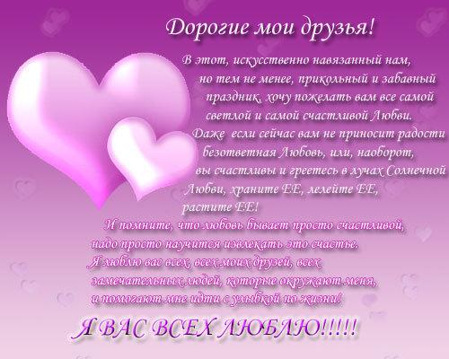 День святого валентина поздравления для друзей6