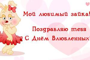 С днем влюбленных любимый мой
