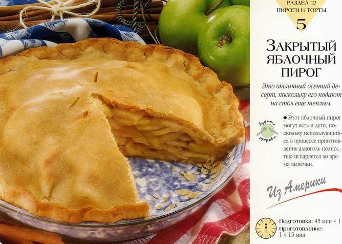 Закрытый пирог с яблоками рецепт с фото пошагово