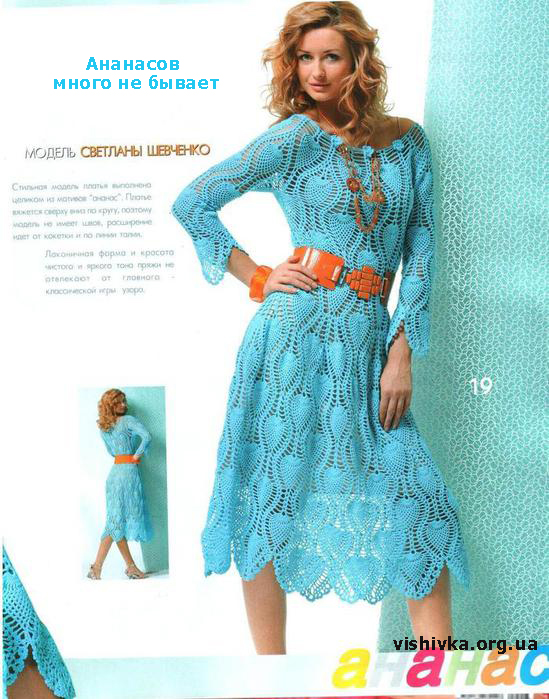 вязание платья крючком - Схемы
