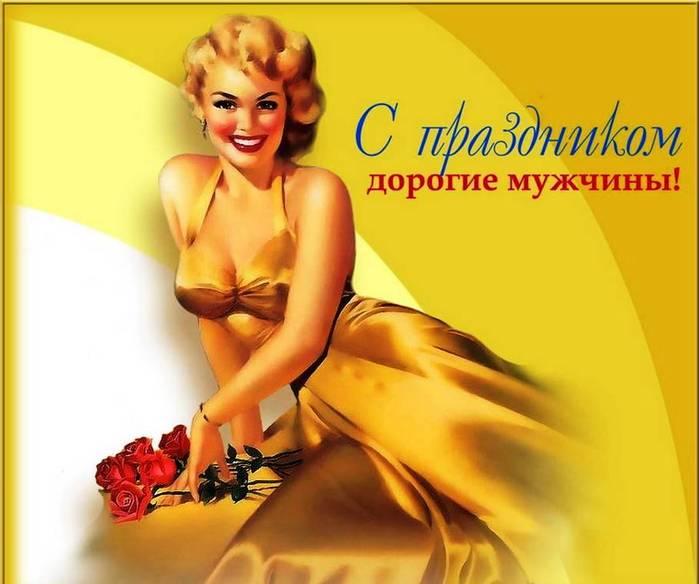Поздравление для мужчин и женщин с праздниками