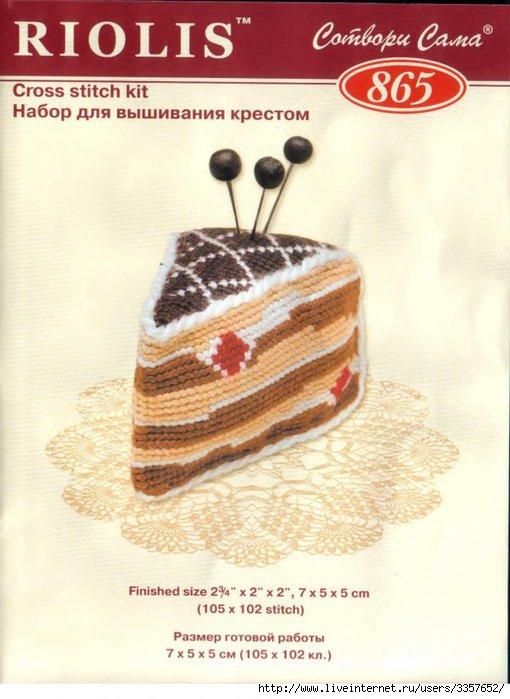"""Cхема вышивки крестом Игольница  """"Кусочек торта """" ."""
