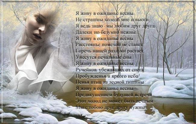 Стих об ожидании весны