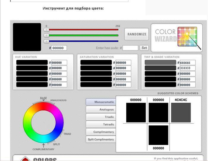 Цветовая схема для сайта.