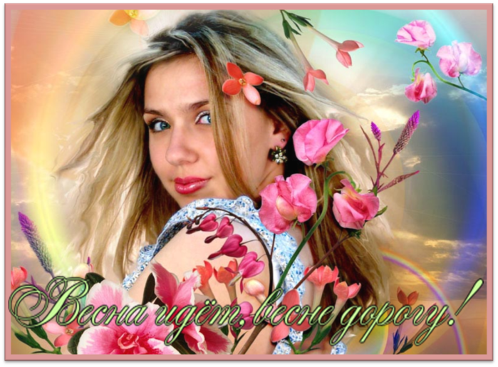 http://img1.liveinternet.ru/images/attach/c/1/55/899/55899627_Risunok1vesna_idet_vesne_dorogu.png