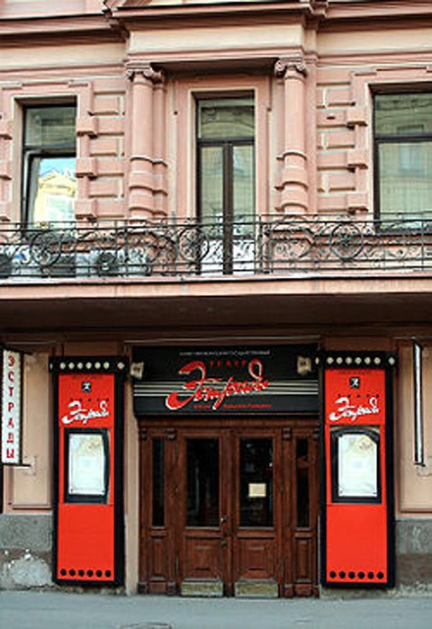 """""""Спасибо за поддержку и прекрасные слова в... Театр Эстрады имени Аркадия Райкина расположен в Санкт-Петербурге по..."""