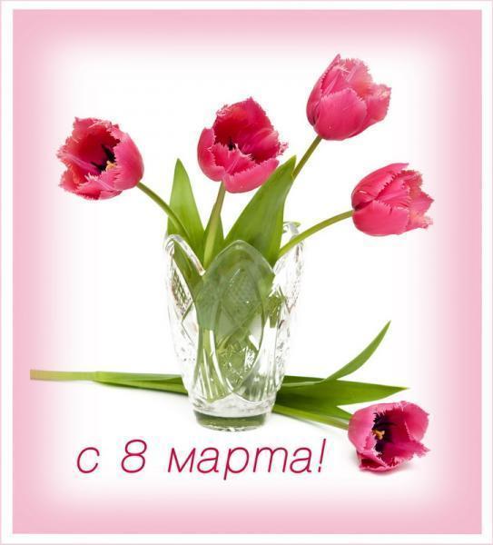 Подборка стихов и поздравлений с праздником 8 Марта. Карсивые